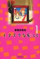 イタズラなKiss [文庫版] 1巻