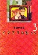 イタズラなKiss [文庫版] 3巻