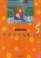 イタズラなKiss [文庫版] 5巻