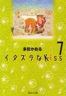 イタズラなKiss [文庫版] 7巻