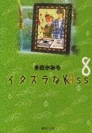イタズラなKiss [文庫版] 8巻