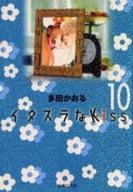 イタズラなKiss [文庫版] 10巻