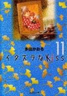 イタズラなKiss [文庫版] 11巻