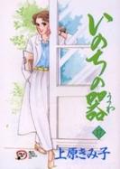 いのちの器 [B6版] 17巻