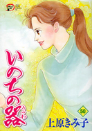 いのちの器 [B6版] 50巻