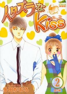 イタズラなKiss [フェアベルコミックス クラシコ] 2巻