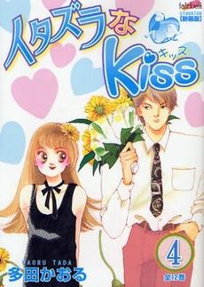イタズラなKiss [フェアベルコミックス クラシコ] 4巻