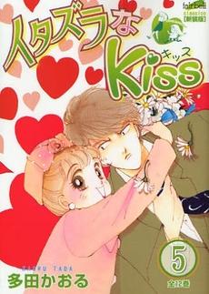 イタズラなKiss [フェアベルコミックス クラシコ] 5巻