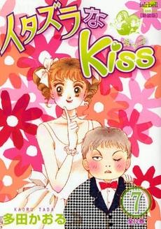 イタズラなKiss [フェアベルコミックス クラシコ] 7巻