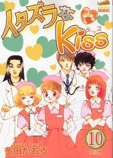イタズラなKiss [フェアベルコミックス クラシコ] 10巻