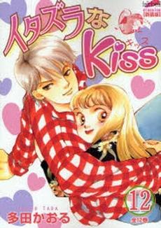 イタズラなKiss [フェアベルコミックス クラシコ] 12巻