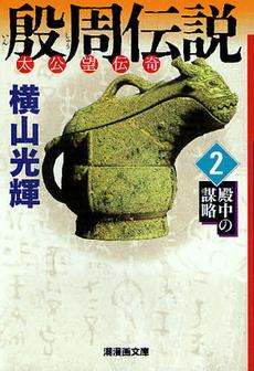 殷周伝説 太公望伝奇説 2巻