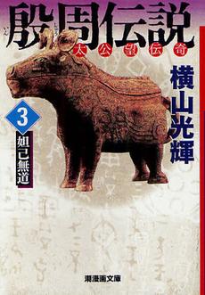 殷周伝説 太公望伝奇説 3巻