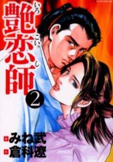 艶恋師 2巻