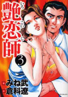 艶恋師 3巻