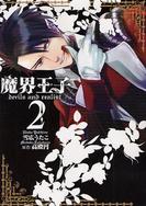 魔界王子 devils and realist 2巻