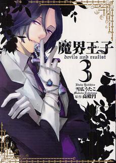 魔界王子 devils and realist 3巻