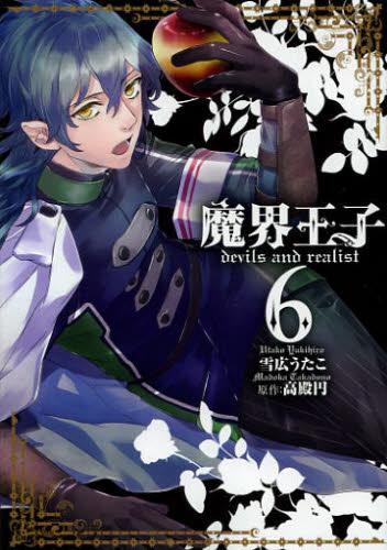 魔界王子 devils and realist 6巻