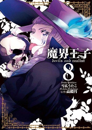 魔界王子 devils and realist 8巻