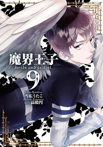 魔界王子 devils and realist 9巻