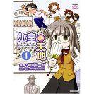 氷室の天地 Fate/school life 1巻