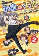 氷室の天地 Fate/school life 2巻