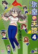 氷室の天地 Fate/school life 4巻