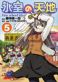 氷室の天地 Fate/school life 5巻