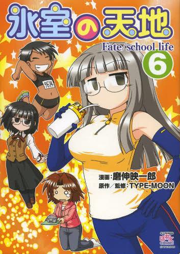 氷室の天地 Fate/school life 6巻
