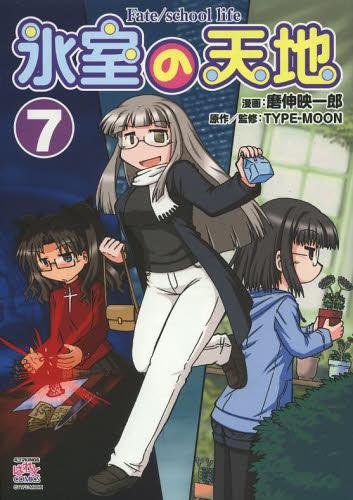 氷室の天地 Fate/school life 7巻
