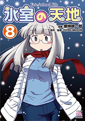 氷室の天地 Fate/school life 8巻