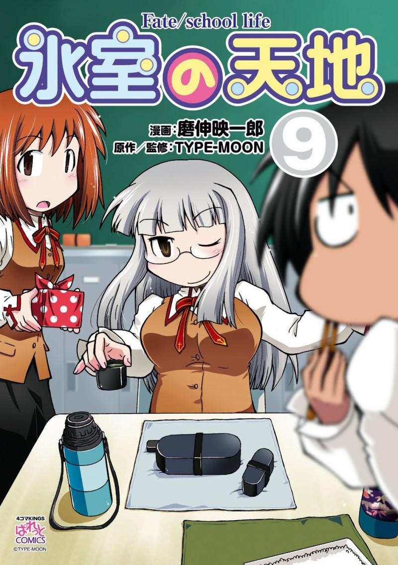 氷室の天地 Fate/school life 9巻