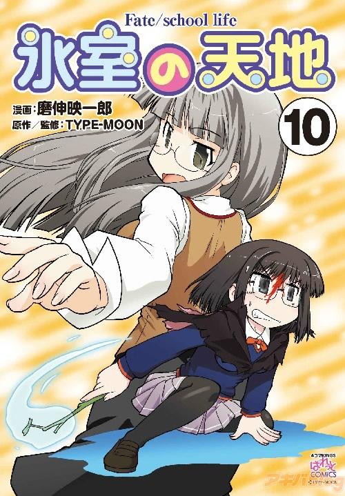 氷室の天地 Fate/school life 10巻