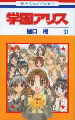 学園アリス 31巻