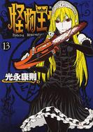 怪物王女 13巻
