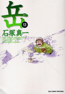 岳 13巻