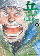 岳 14巻