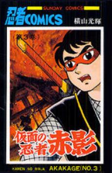 仮面の忍者赤影 3巻