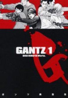 ガンツ GANTZ 1巻