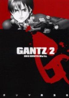 ガンツ GANTZ 2巻