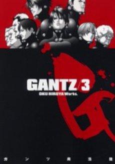 ガンツ GANTZ 3巻
