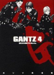 ガンツ GANTZ 4巻