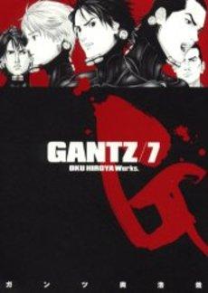 ガンツ GANTZ 7巻