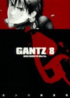 ガンツ GANTZ 8巻