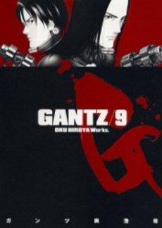 ガンツ GANTZ 9巻