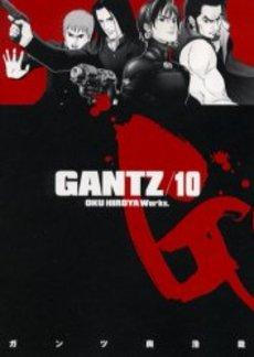 ガンツ GANTZ 10巻