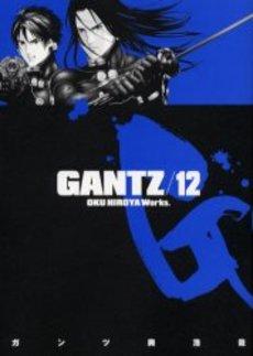ガンツ GANTZ 12巻