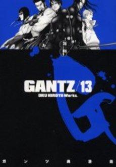 ガンツ GANTZ 13巻