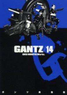 ガンツ GANTZ 14巻