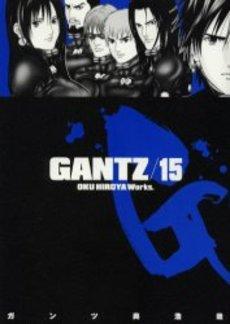 ガンツ GANTZ 15巻